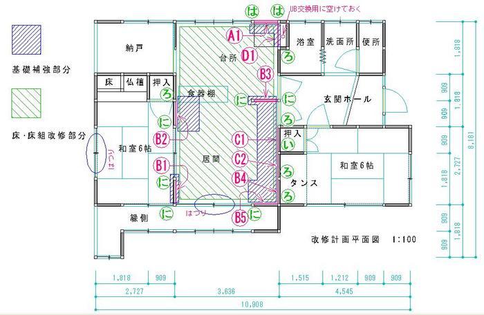 H24W様邸耐震改修工事