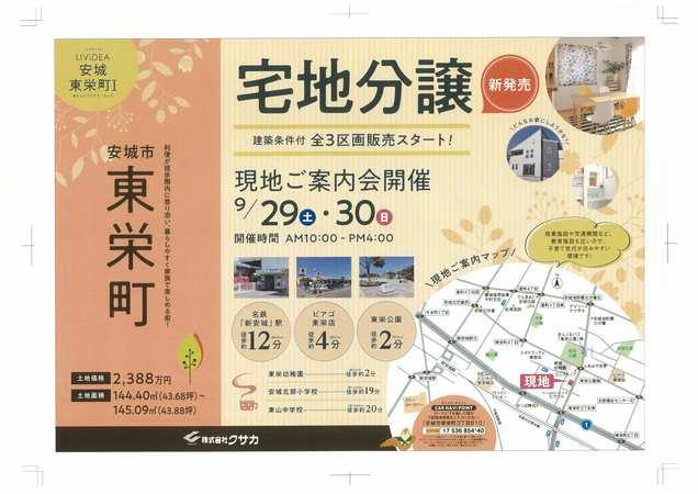安城市東栄町3丁目分譲地3区画 現地販売会開催