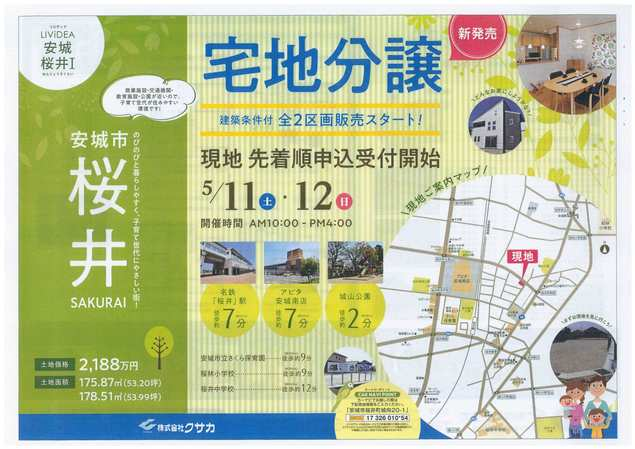 安城市桜井町分譲地2区画 現地販売会開催