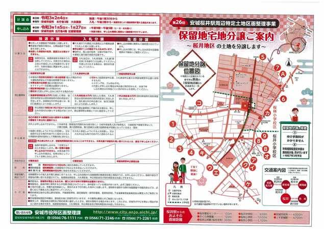 第26回 安城桜井区画整理保留地分譲情報