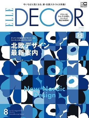 「ELLE DECOR 2017年8月号」
