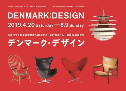 デンマーク・デザイン展
