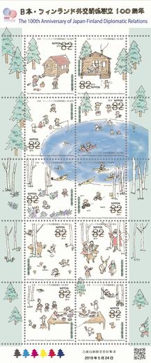 日本・フィンランド外交関係樹立100周年記念切手