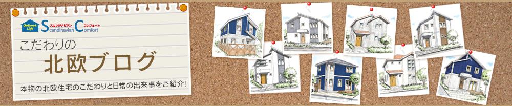 北欧ブログ | 本物の北欧住宅、スウェーデン住宅はスカンジナビアンコンフォート