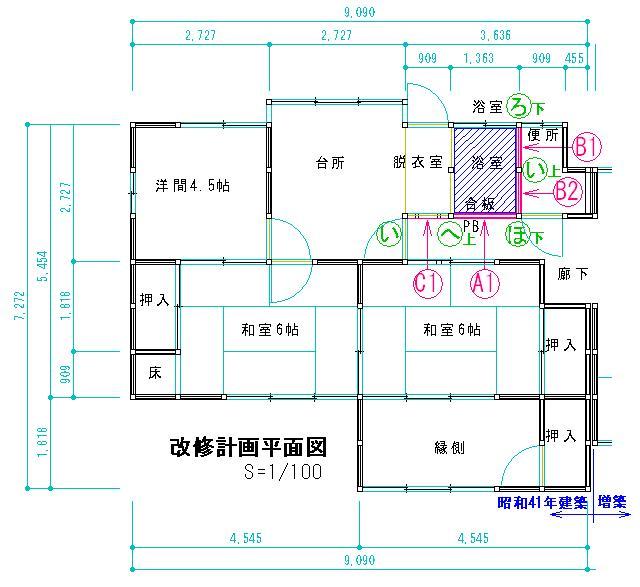 H24V様邸耐震改修工事