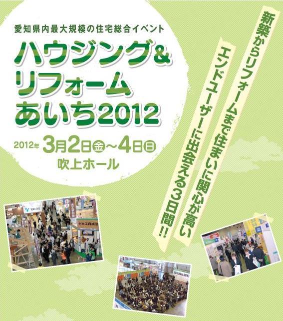 3月2日(金)~4日(日)に名古屋吹上ホールで開催されるハウジング&リフォームあいち201�
